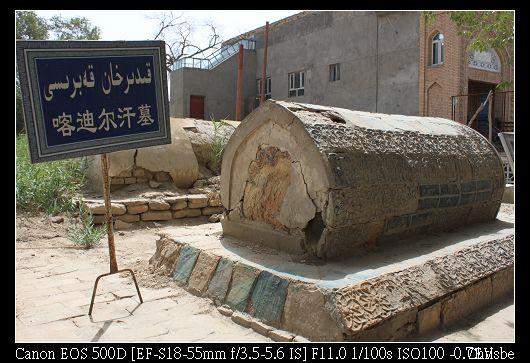 喀迪爾汗墓  應該算是古蹟吧