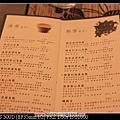 1218 menu