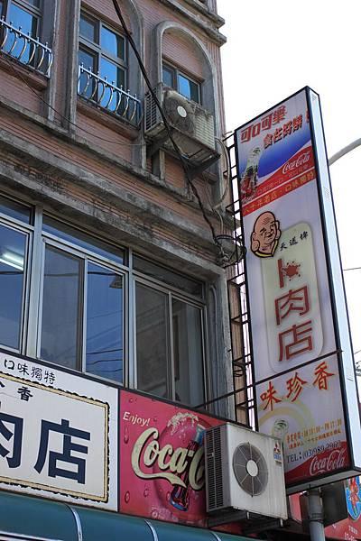 1229 認明這家老字號卜肉店