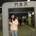 地鐵站裡放了個不老門--走過去就長生不老!!