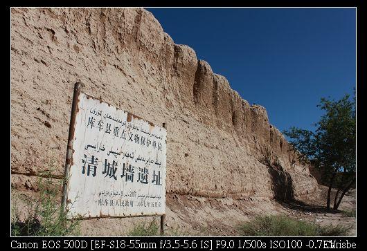 再拍一次庫車王府前的城牆遺址