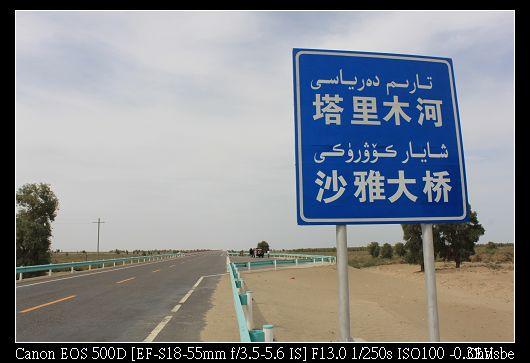 出了沙漠後的沙雅大橋