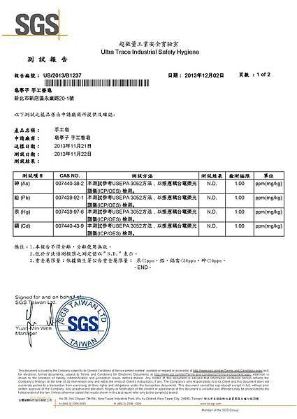 SGS201312頁面_1