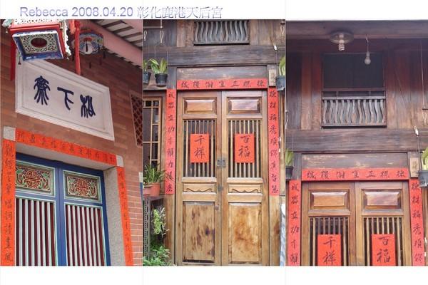 97.04.20 彰化鹿港天后宮  (3).jpg