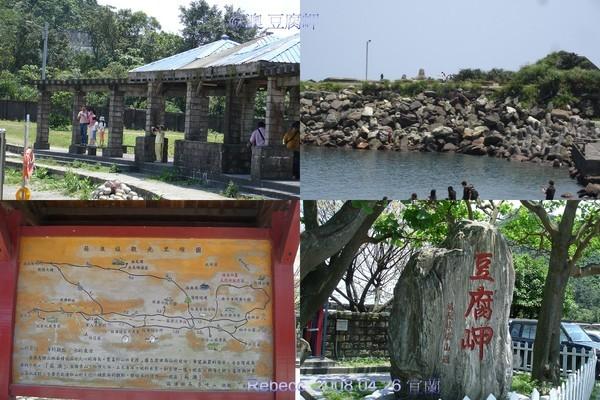 2008.04.26 蘇澳 豆腐岬