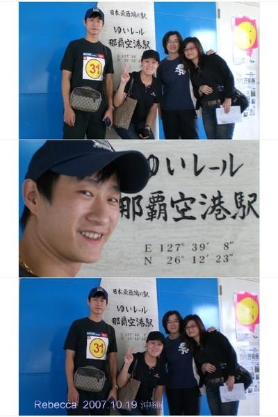 2007.10.19 沖繩(1)-1.jpg