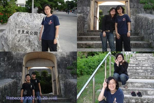 2007.10.20 沖繩(17)-1.jpg