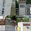 2007.10.20 沖繩(28)-1.jpg