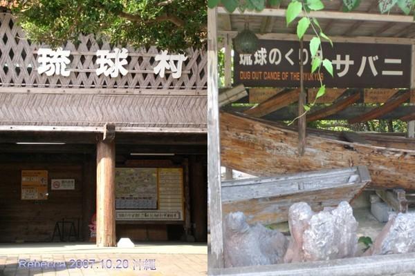 2007.10.20 沖繩(44)-1.jpg