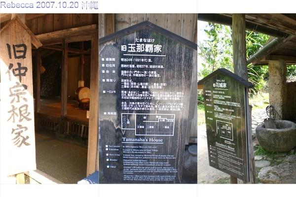 2007.10.20 沖繩(48)-1.jpg