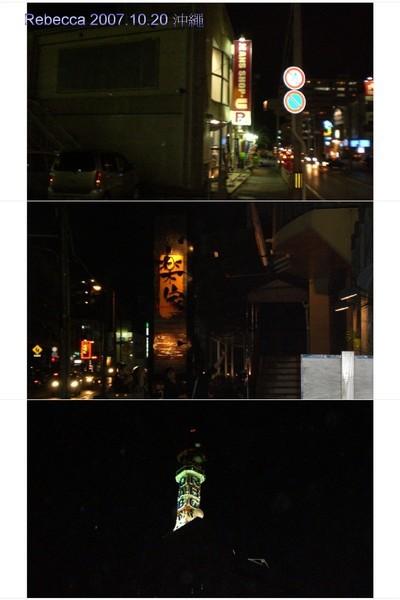 2007.10.20 沖繩(50)-1.jpg