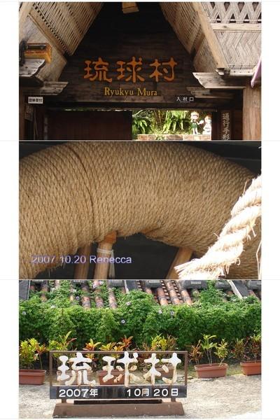 2007.10.20 沖繩(54)-1.jpg