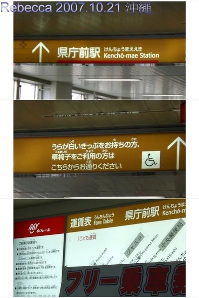 2007.10.21 沖繩(9)-1.jpg