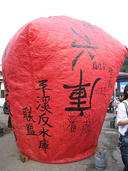 99.03.14 平溪遊 (20).JPG
