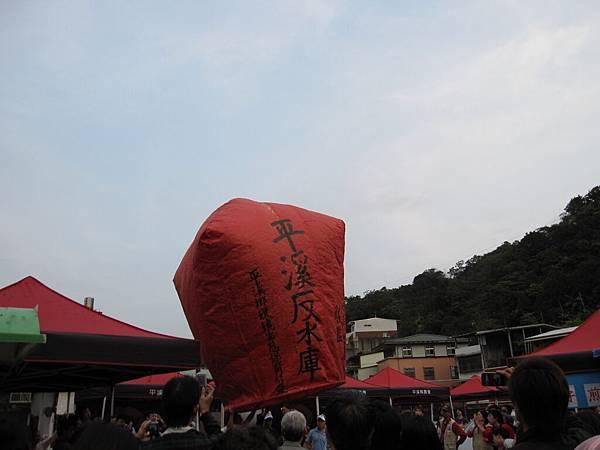 99.03.14 平溪遊 (23).JPG
