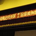 99.08.11 畢業典禮-宇 (4).JPG