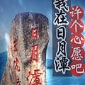 99.08.14 南投-日月潭 (35).JPG