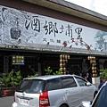 99.08.15 埔里--酒廠 (2).JPG