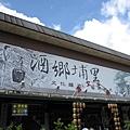 99.08.15 埔里--酒廠 (3).JPG