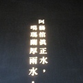 99.11.03 頭城--蘭陽博物館 (11).JPG