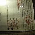 99.11.03 頭城--蘭陽博物館 (57).JPG