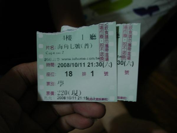 2008.10.12 電影票