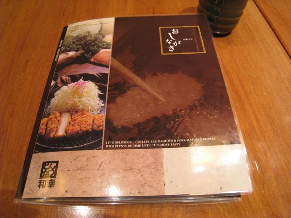 2008.11.24 京都-和幸豬排.JPG