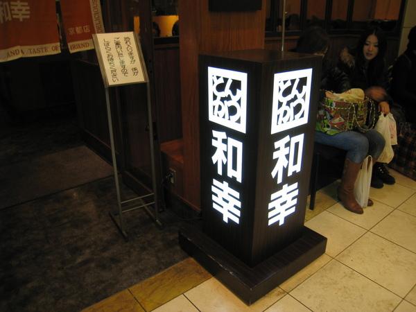 2008.11.24 京都-和幸豬排 (4).JPG