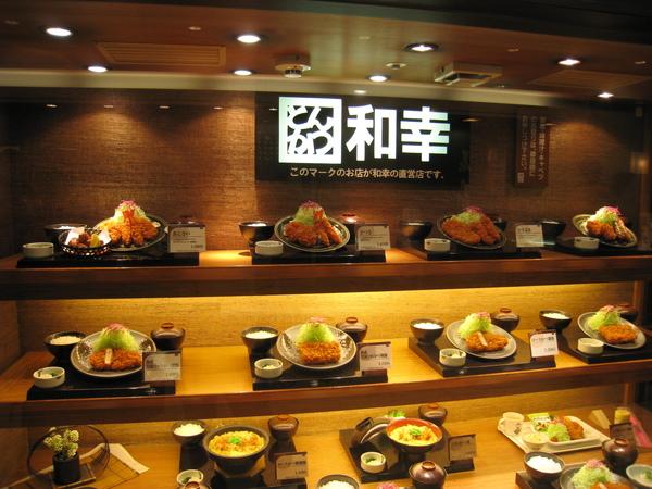 2008.11.24 京都-和幸豬排 (5).JPG