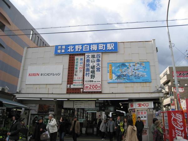 2008.11.25  京都--北野白梅町 (2).JPG