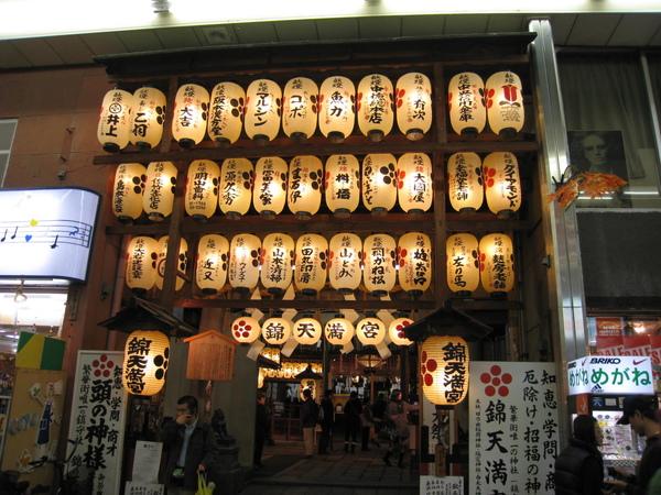 2008.11.25 京都--四条河原町 (10).JPG