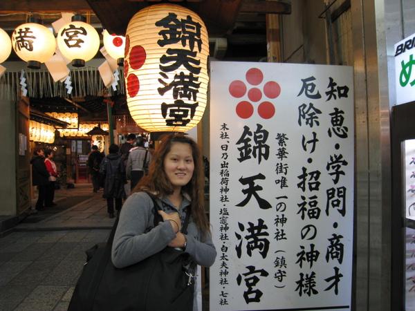 2008.11.25 京都--四条河原町 (13).JPG
