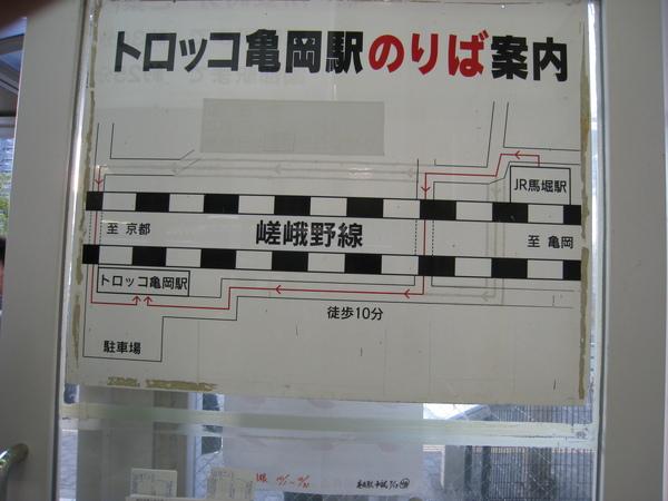 2008.11.25 京都--嵐山 (1).JPG