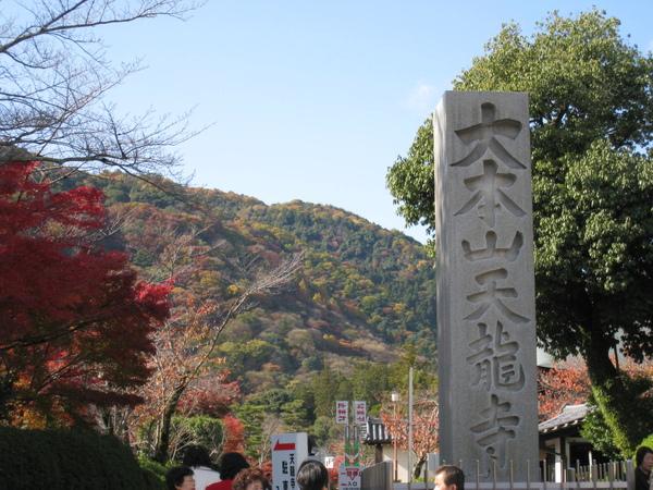 2008.11.25 京都--嵐山 (304).JPG