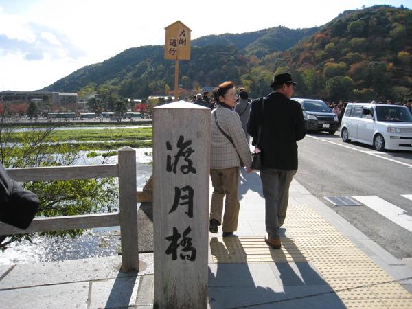 2008.11.25 京都--嵐山 (313).JPG