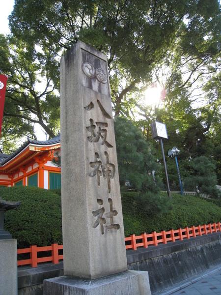 2008.11.26 京都--八坂神社 (3).JPG