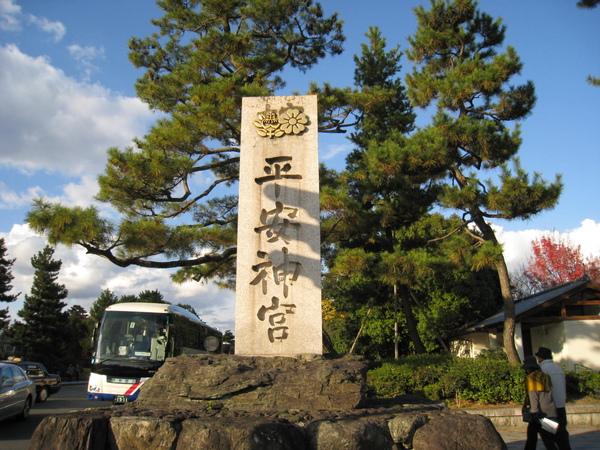 2008.11.26 京都--平安神宮 (1).JPG