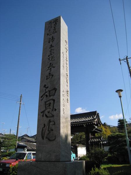 2008.11.26 京都--知恩院 (1).JPG