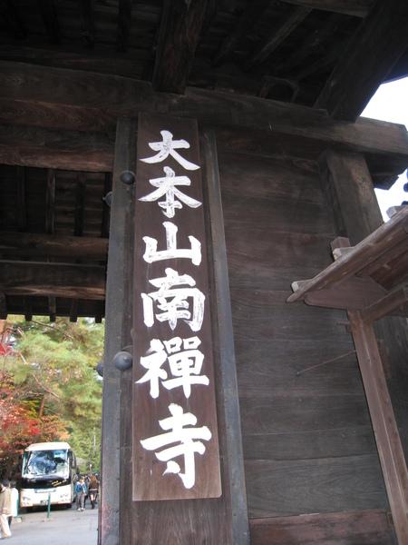 2008.11.26 京都--南禪寺 (40).JPG