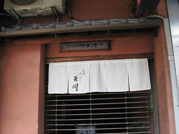 2008.11.26 京都--祇園 (2).JPG