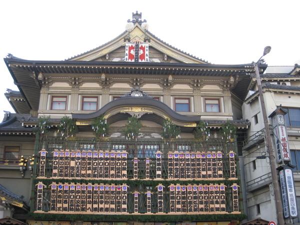 2008.11.26 京都-祇園 (9).JPG