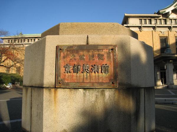 2008.11.26 京都--美術館 (1).JPG