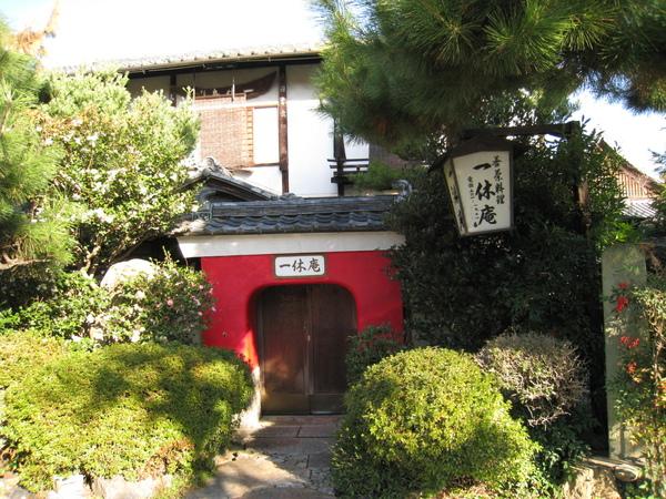2008.11.26 京都--高台寺--一修奄 (2).JPG