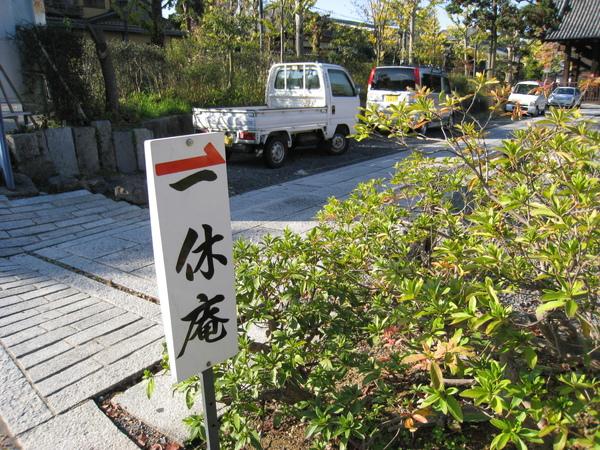2008.11.26 京都--高台寺--一修奄 (1).JPG