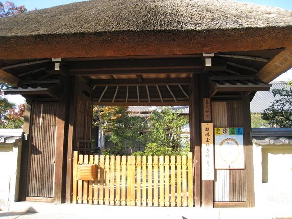 2008.11.26 京都--高台寺--春光禪院.JPG