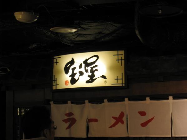 2008.11.26 京都--寶屋拉麵 (1).JPG
