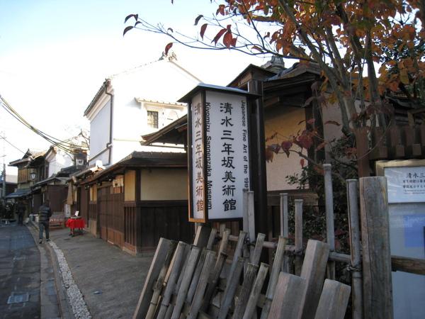 2008.11.26 京都--清水寺 (203).JPG
