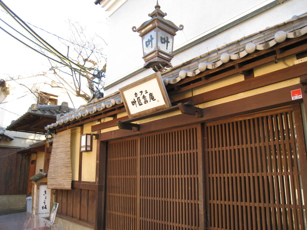 2008.11.26 京都--清水寺 (204).JPG