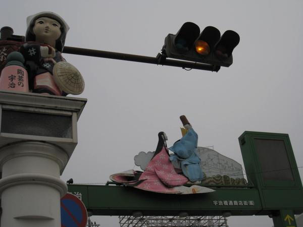 2008.11.27 京都--宇治 (5).JPG