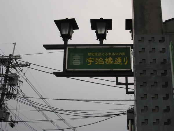 2008.11.27 京都--宇治 (6).JPG
